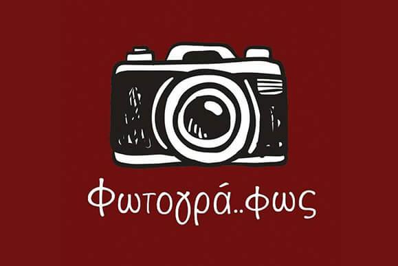 ΦΩΤΟΓΡΑ...ΦΩΣ-ΦΩΤΟΓΡΑΦΟΣ-ΤΗΝΟΣ