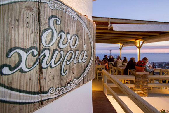 Dyo Choria restaurant