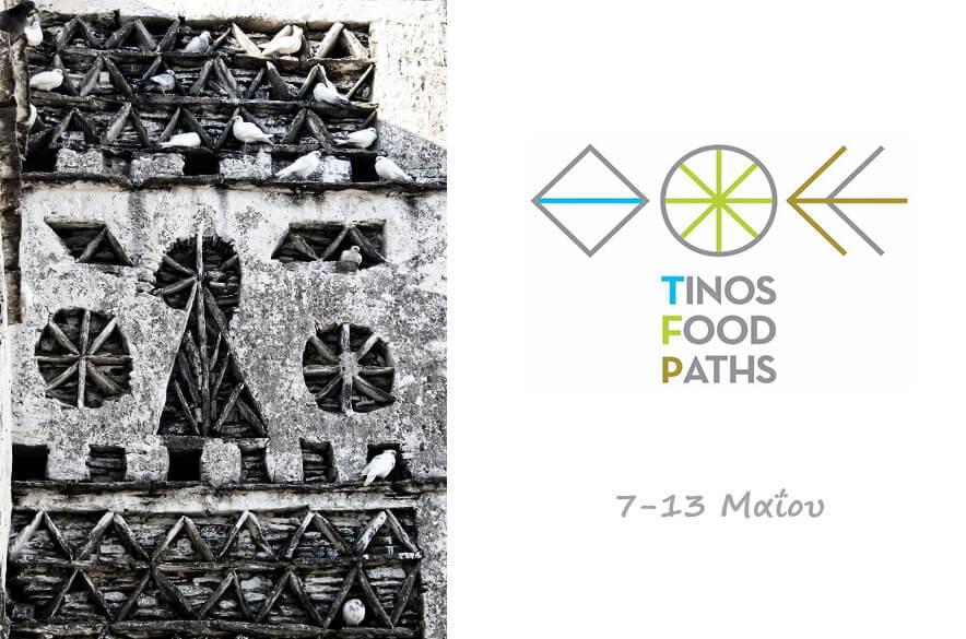 Tinos Food Paths 2018 videos