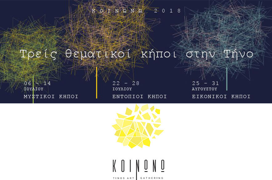 ΚΟΙΝΩΝΩ Tinos Art Gathering Kinono