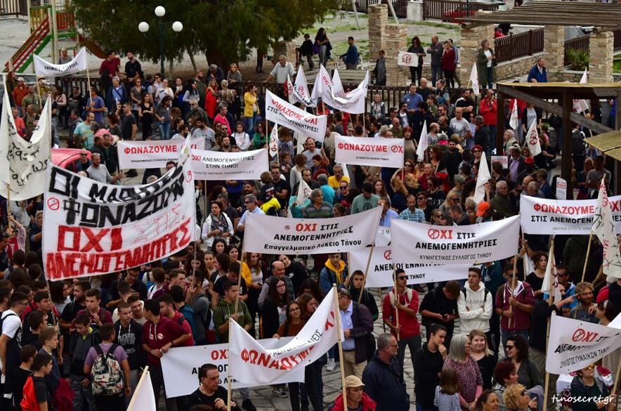 Τήνος Συλλαλητήριο
