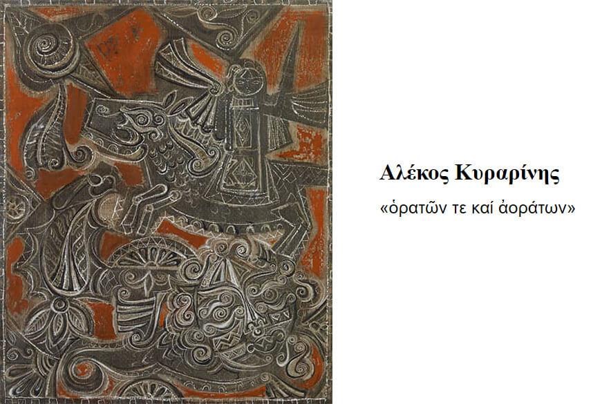 Αλέκος Κυραρίνης - «ὁρατῶν τε καί ἀοράτων»